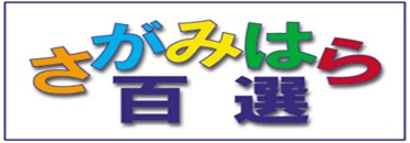 hyakusen5