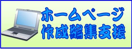 ホームページ作成編集支援