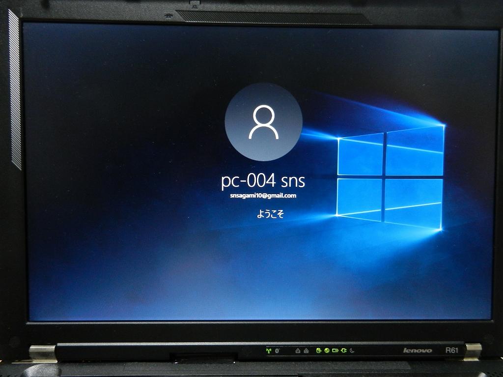 Windows 10 Pro にアップ